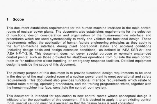 IEC 60964-2018 pdf free